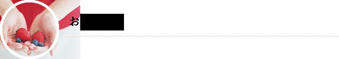 """【追加開催】ホテル阪急インターナショナル """"春蘭門"""" 食と美肌セミナー"""
