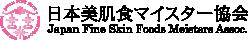 日本美肌食マイスター協会