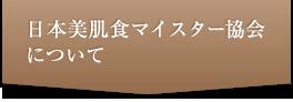 日本美肌食マイスター協会について