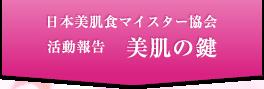日本美肌食マイスター協会 活動報告 美肌の鍵